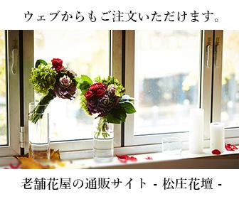 老舗花屋の通販サイト - 松庄花壇 -
